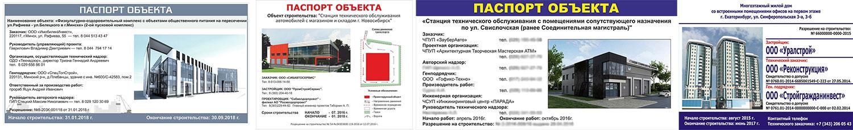изготовление-паспорта-объекта-Воронеж