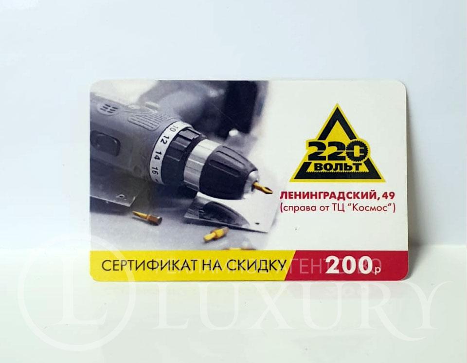изготовление-пластиковых-карт-220-вольт-Воронеж