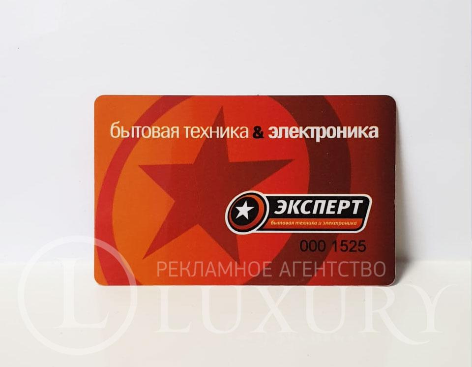 изготовление-пластиковых-карт-бытовая-техника-эксперт-Воронеж