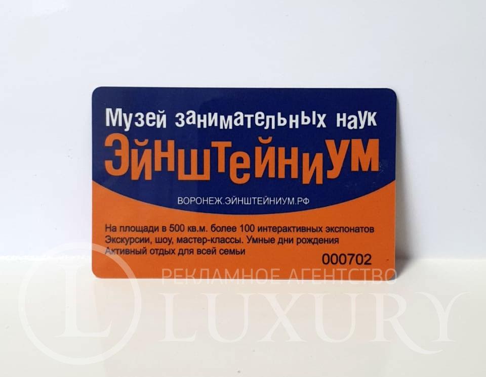 изготовление-пластиковых-карт-эйнштейниум-Воронеж