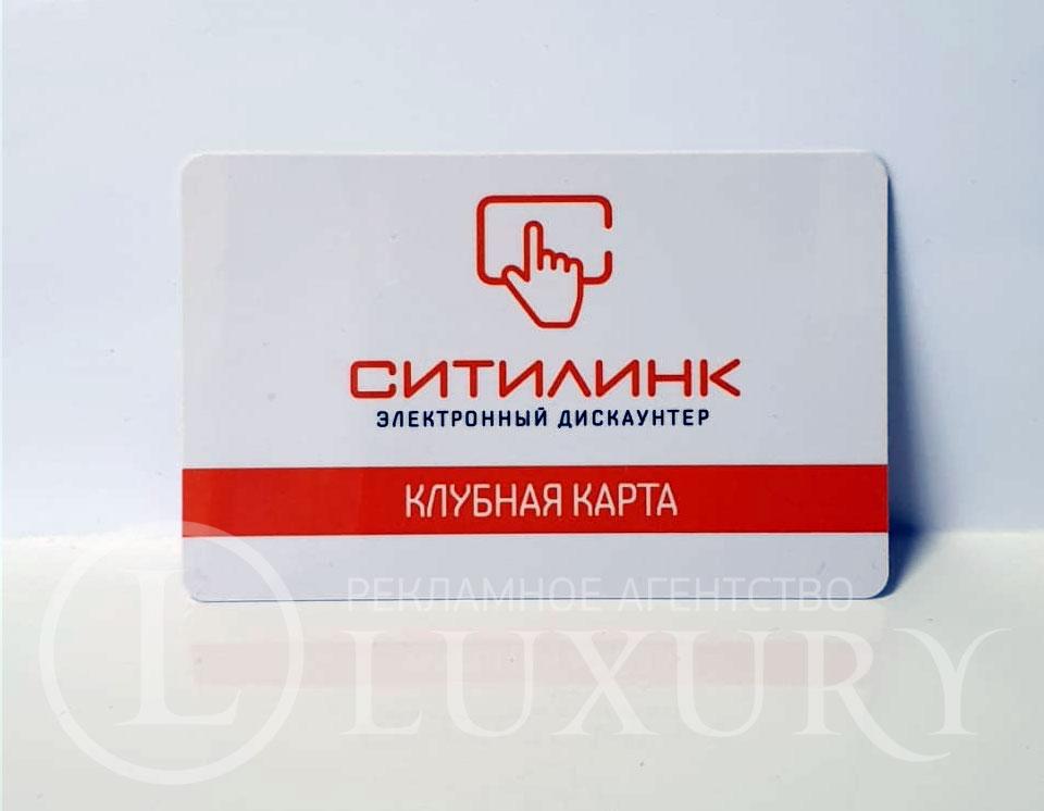 изготовление-пластиковых-карт-ситилинк-Воронеж