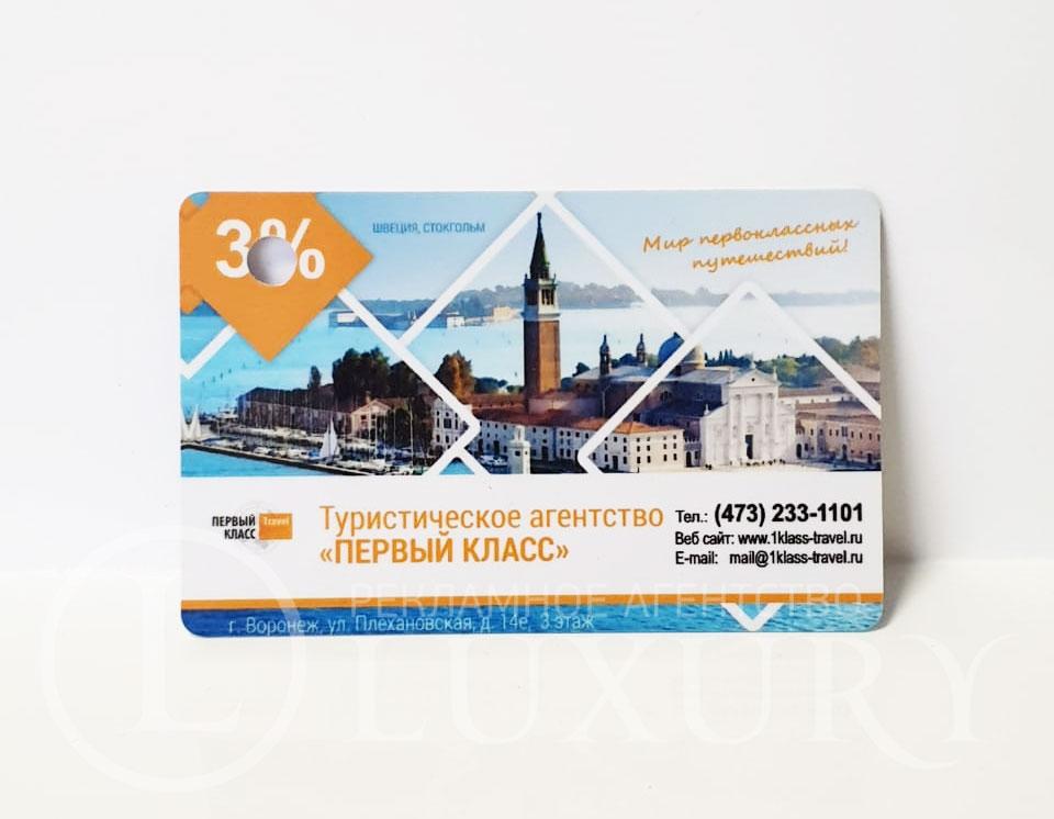 изготовление-пластиковых-карт-турагентства--первый-класс--Воронеж