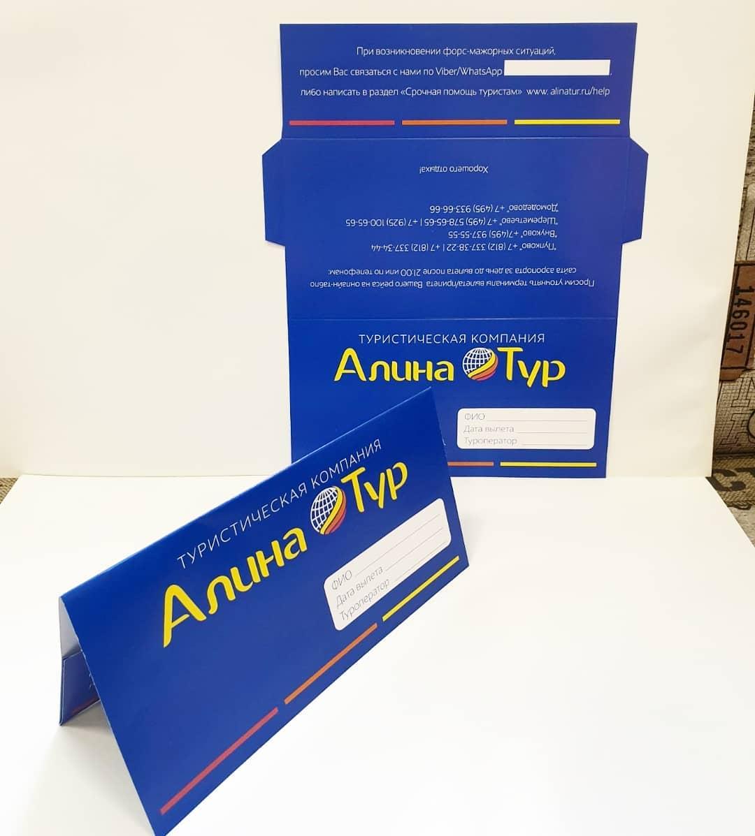 конверты с логотипом тур фирмы воронеж