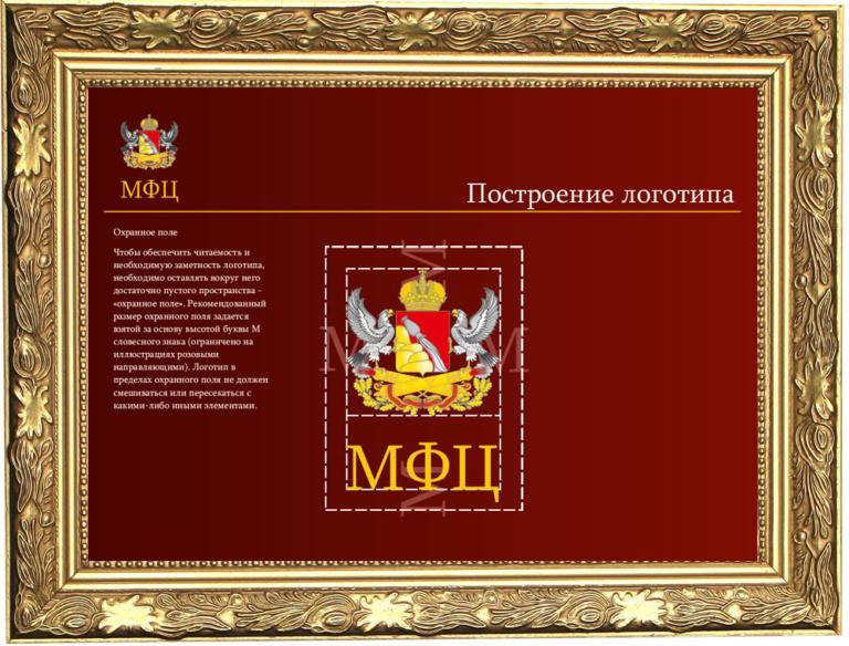 брендбук МФЦ Воронеж