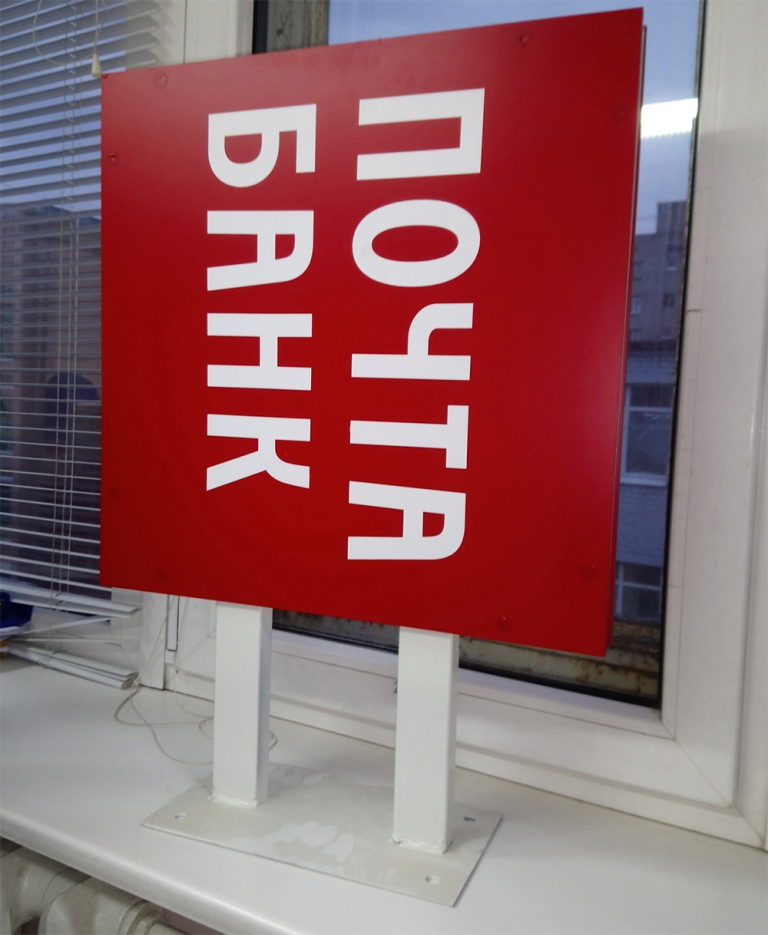 панель кронштейн почта банк Воронеж