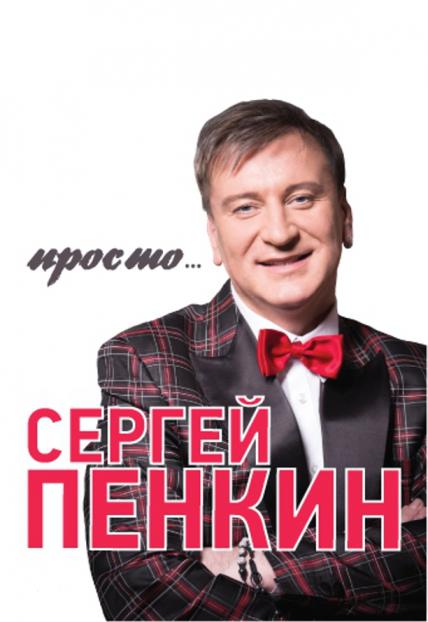 печать постеров ПЕНКИН в Воронеже