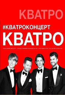печать постеров КВАТРО в Воронеже