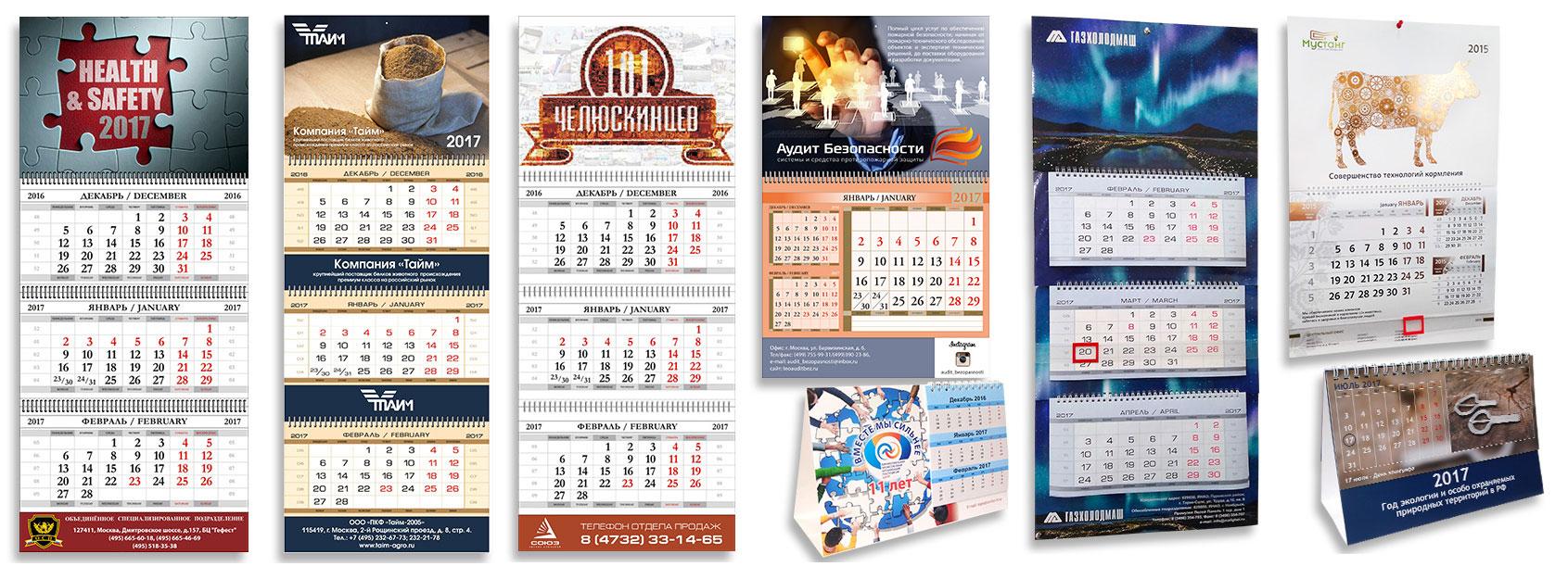 печать-календарей-в-воронеже