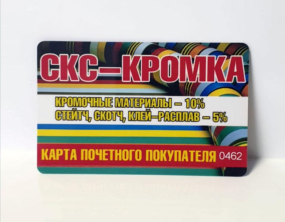 пластиковая-карта-СКС-кромка-Воронеж