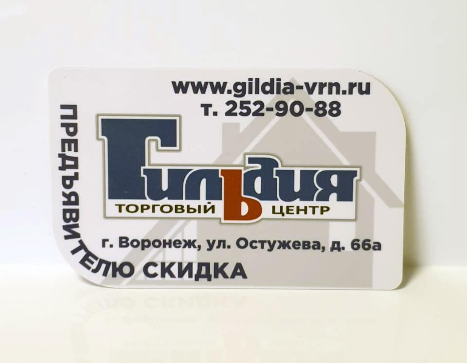 пластиковая-карта-гильдия-Воронеж