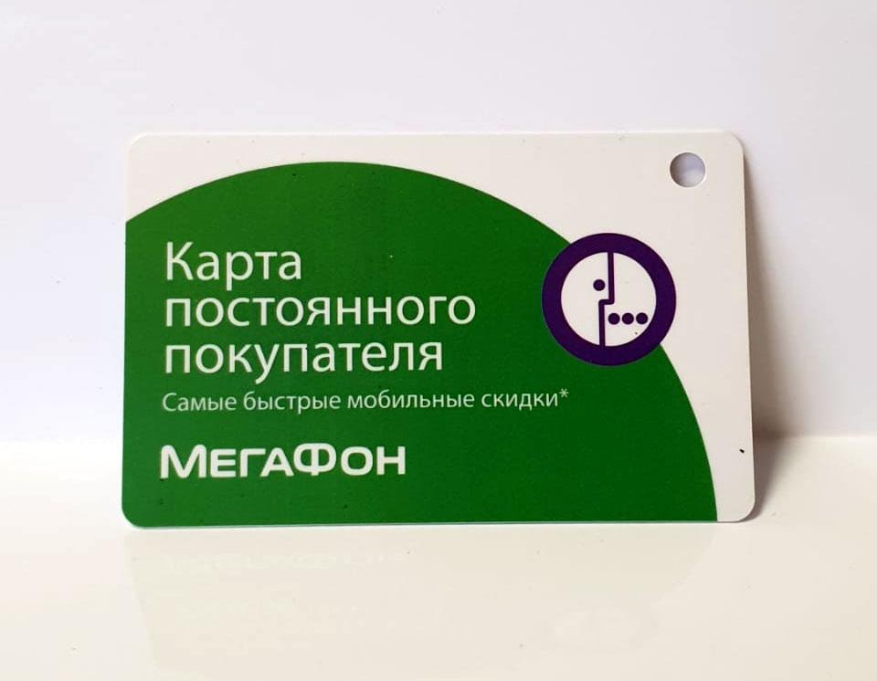 пластиковая-карта-мегафон-воронеж
