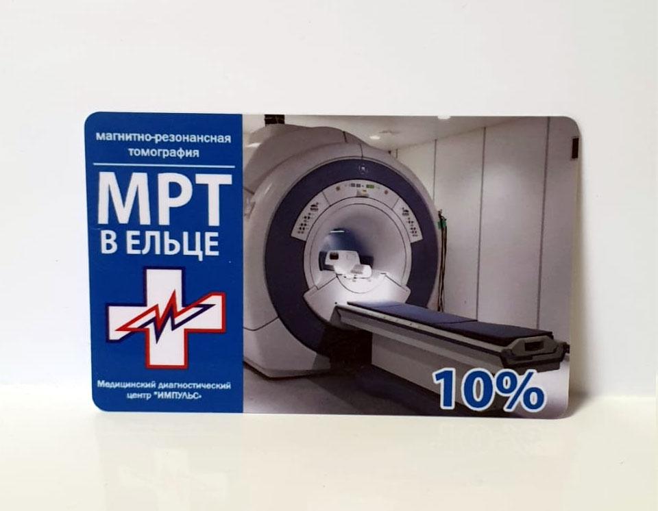 пластиковая-карта-мрт-Воронеж
