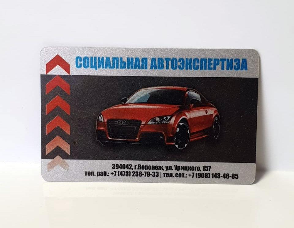 пластиковяа-карта-социальная-автоэкспертиза-Воронеж