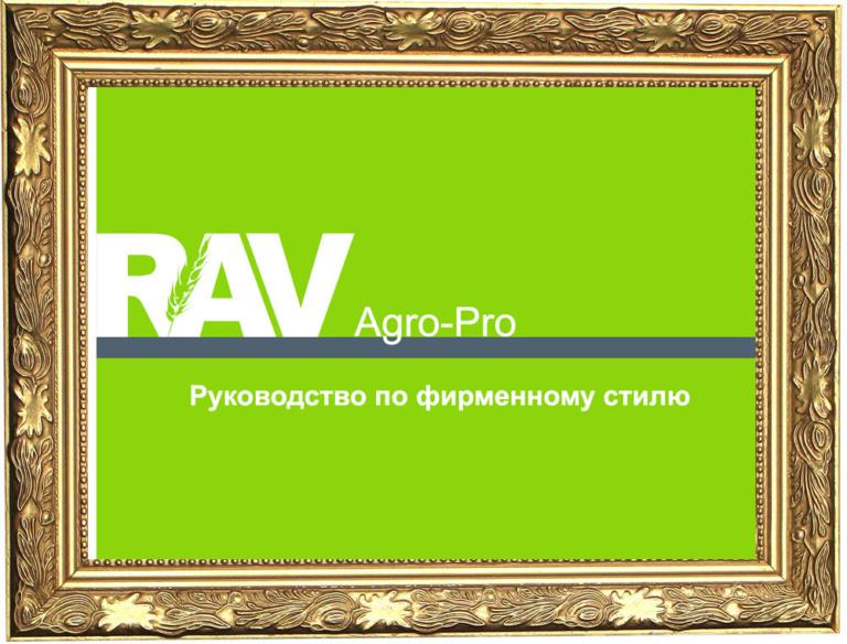 брендбук рав агро Воронеж