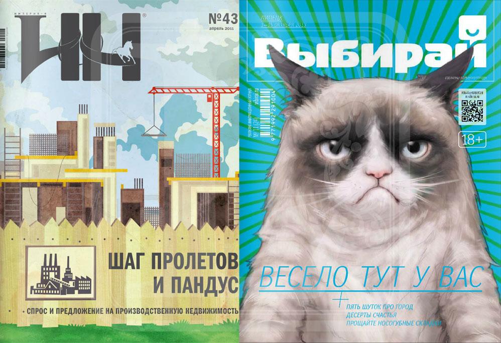 Реклама в прессе с картинками