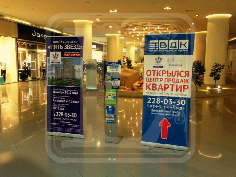 мобильный ролл ап стенд ВДК Воронеж