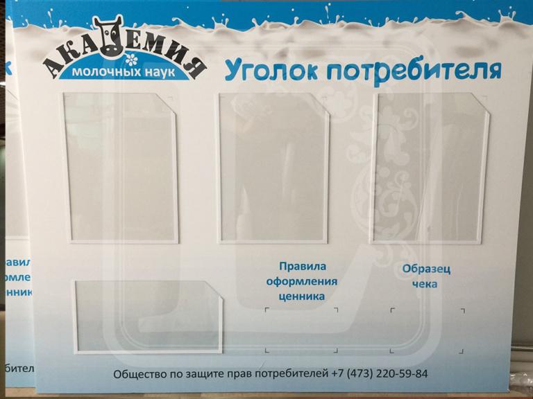 уголок-потребителя-Воронеж