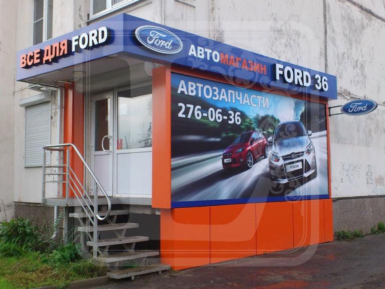 входная группа автомагазина форд Воронеж