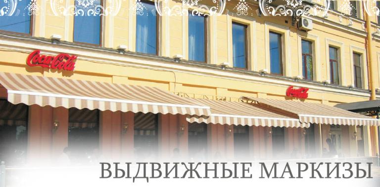 выдвижные маркизы в Воронеже