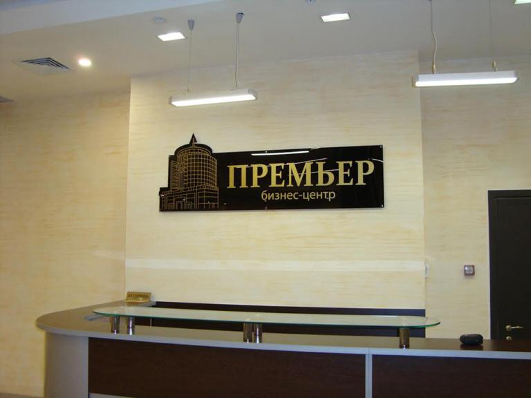 интерьерная вывеска ресепшн БЦ премьер Воронеж
