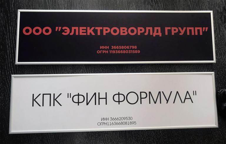 таблички-РЖД-воронеж