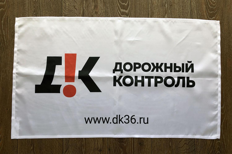 флаг-дорожный-контроль-воронеж