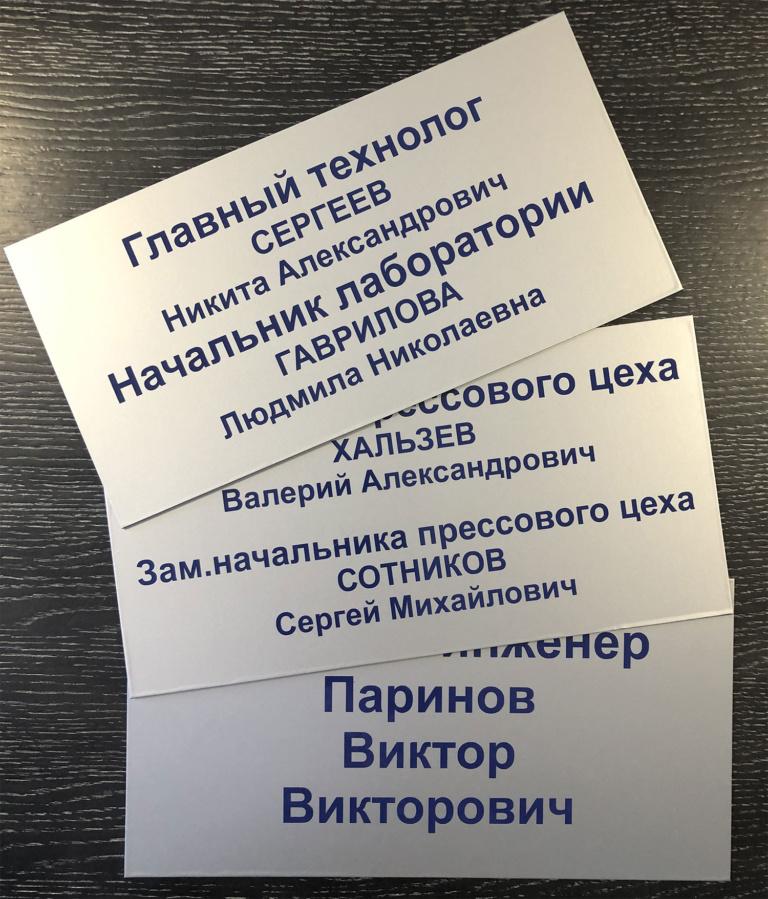 пластиковые-таблички-с-аппликацией-пленкой-Воронеж