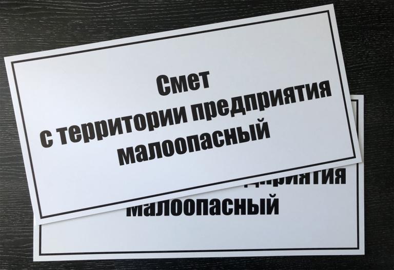 таблички-оклееные-пленкой-в-Воронеже