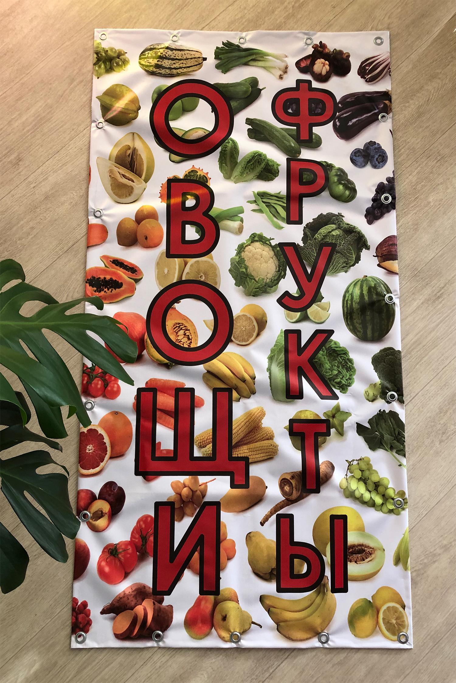 печать-на-баннере-овощи-фрукты-воронеж
