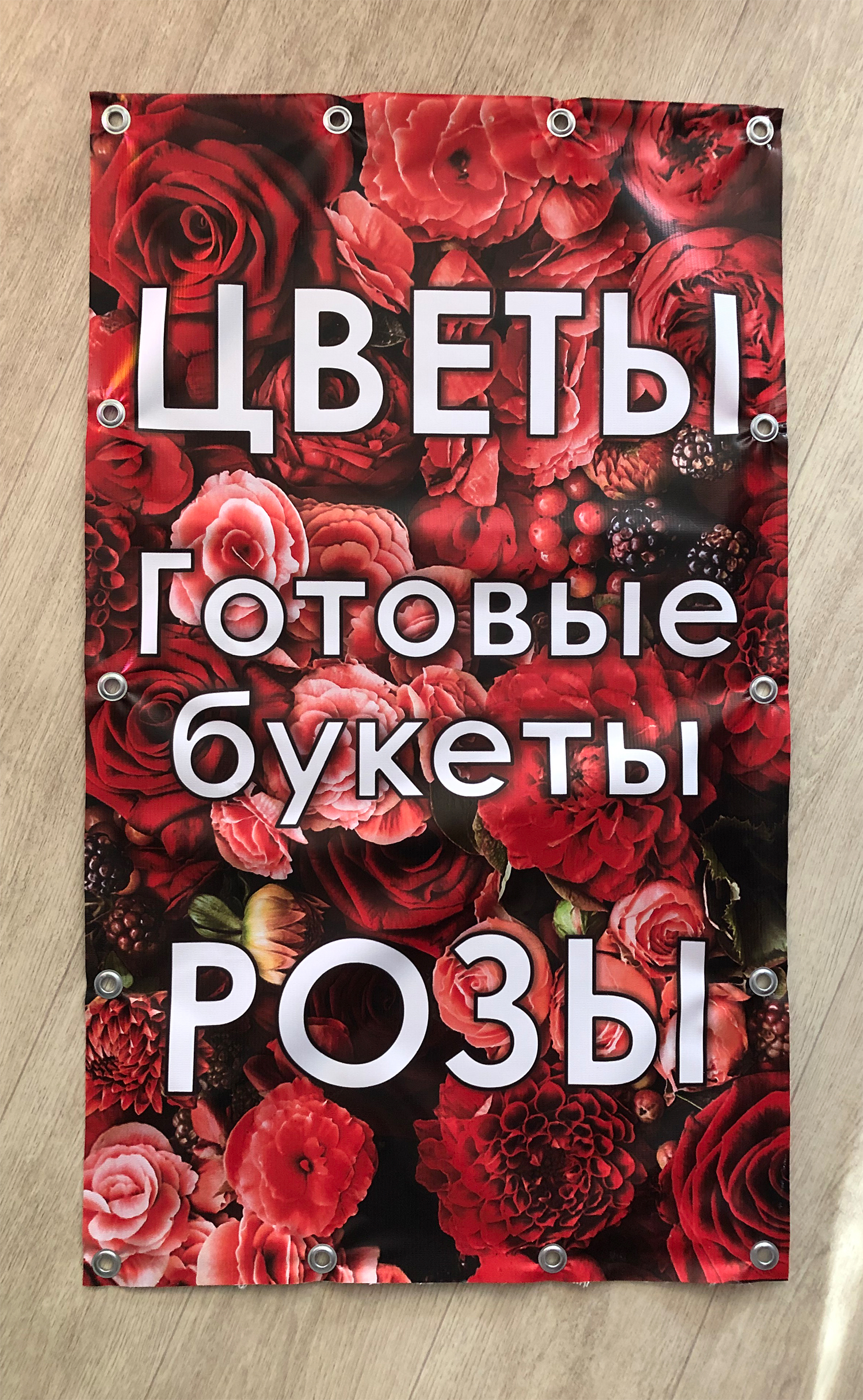 печать-на-баннере-цветы-готовые-букеты-Воронеж