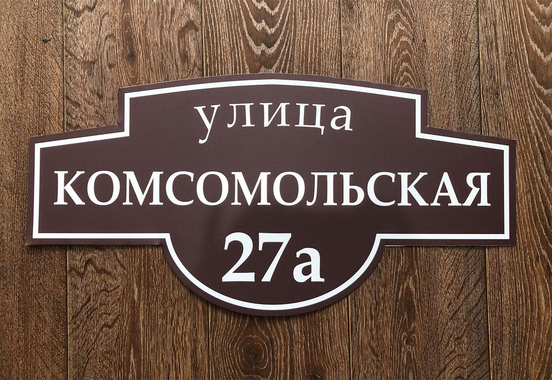 домовая-адресная-табличка-комсомольская-27а-Воронеж