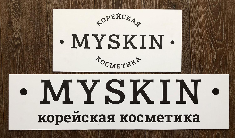 пласиковая-табличка-корейская-косметика-MySkin-Воронеж