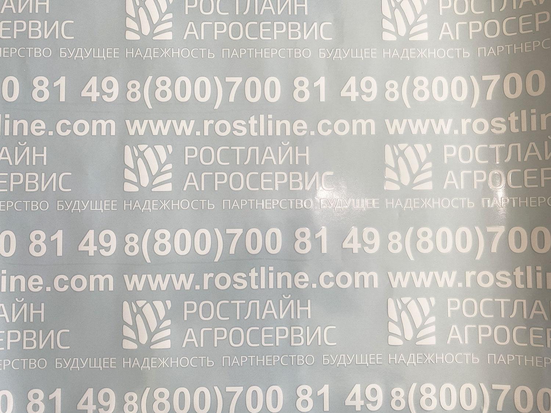 плоттерная-резка-ростлайн-Воронеж
