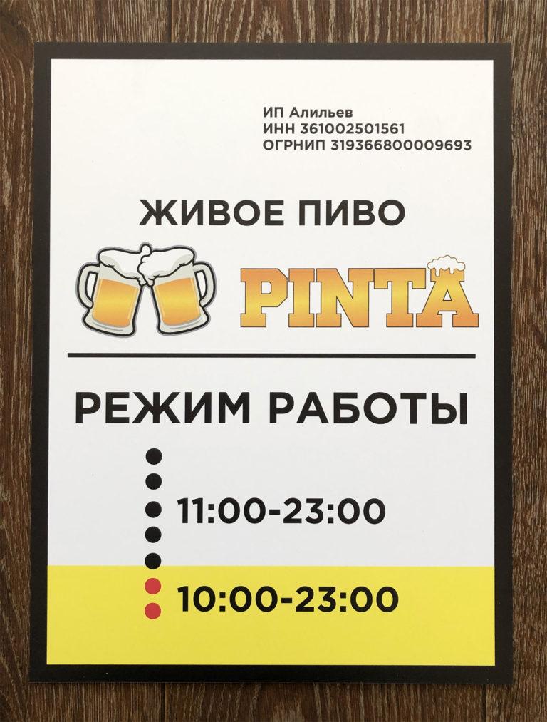 табличка-режимник-режим-работы-PINTA-Воронеж