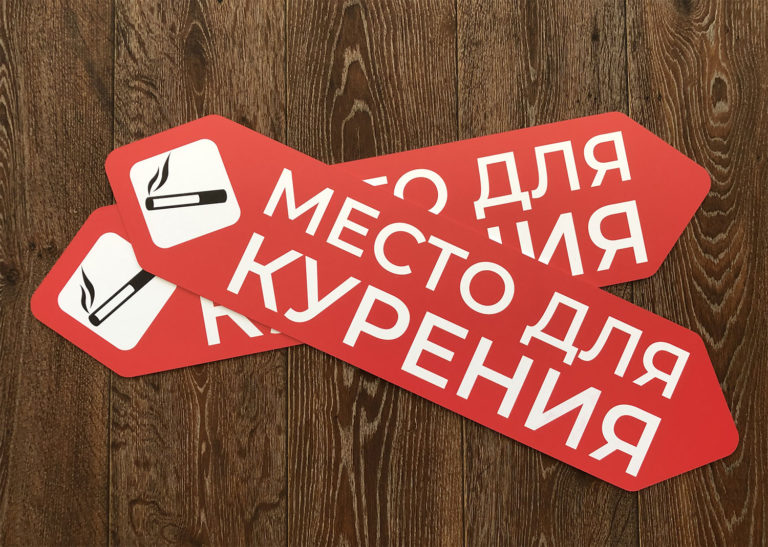 таблички-место-для-курения-Воронеж