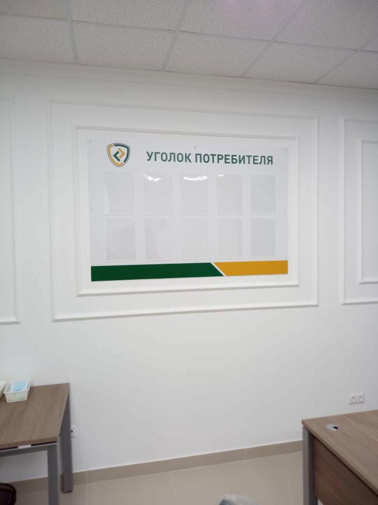 информационный-стенд-уголок-потребителя-соцкомвклад-воронеж