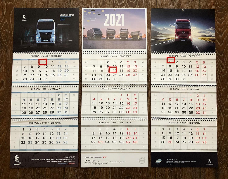 изготовление-квартальных-календарей-2021-Воронеж