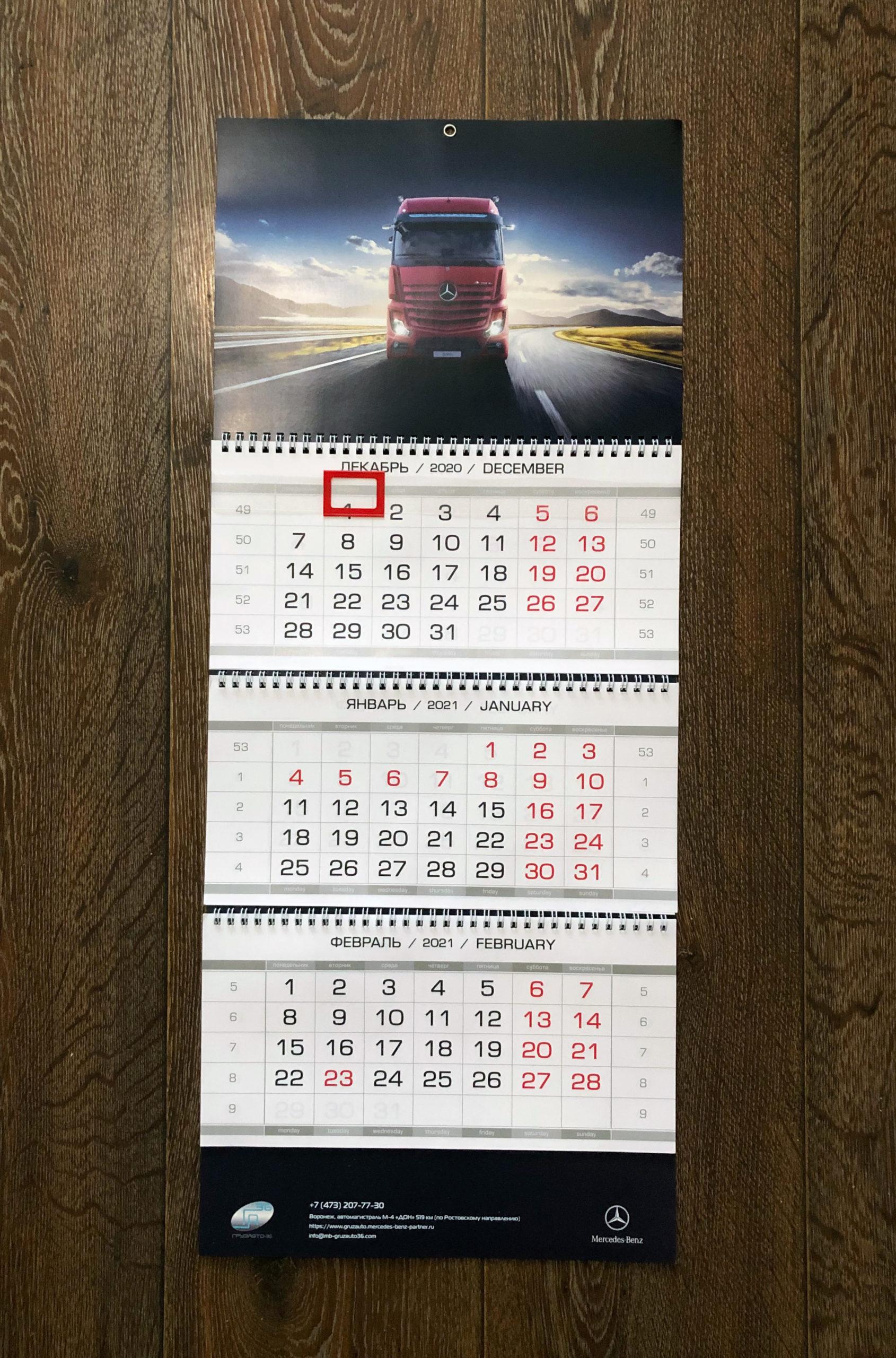 квартальный-календарь-грузавто-36-мерседес-бенц-Воронеж