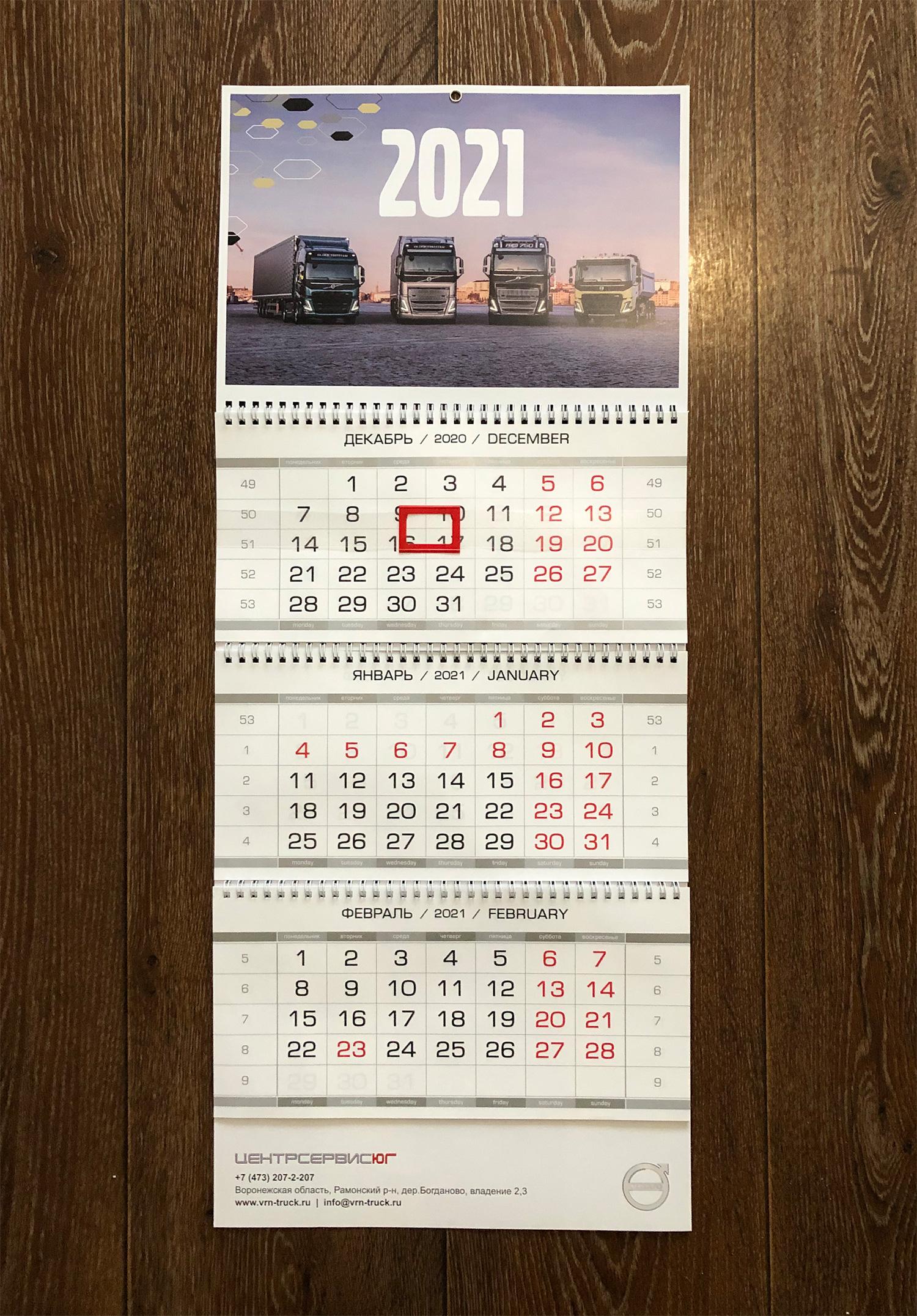 квартальный-календарь-центрсервисюг-Воронеж