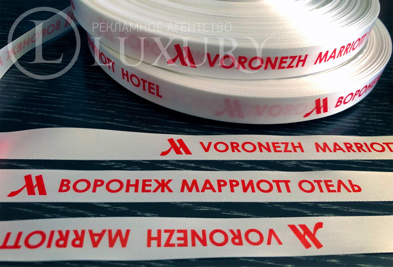 лента-с-логотипом-marriott-Воронеж