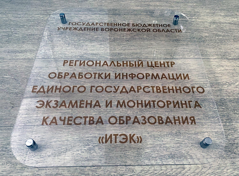 прозрачная-табличка-из-оргстекла-Воронеж