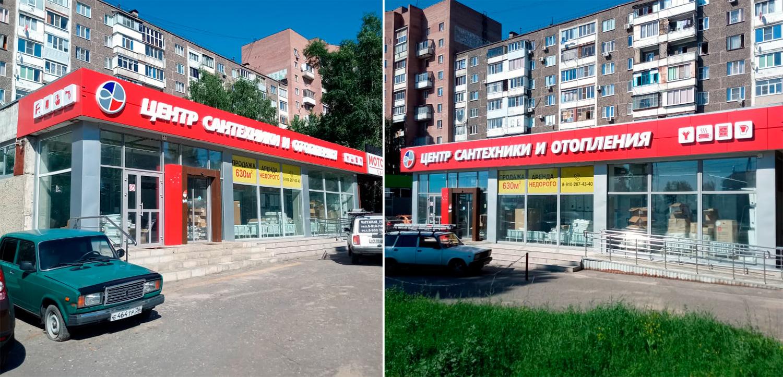 вывеска-объемные-буквы-центр-отопления-Воронеж