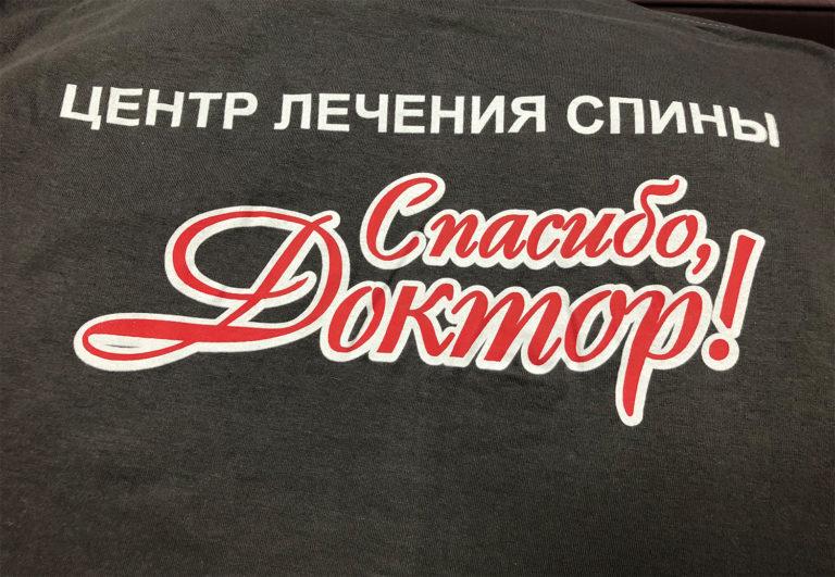 футболки-с-логотипом-спасибо-доктор-воронеж