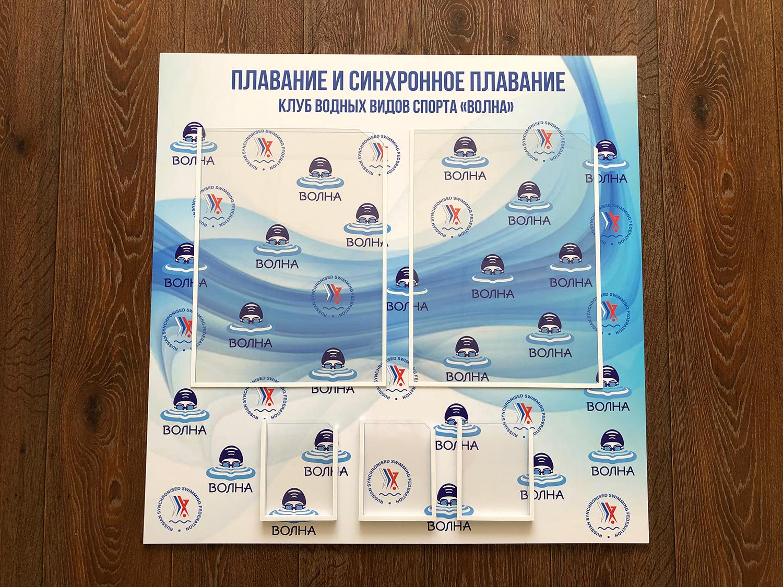 информационный-стенд-с-кармашками-плавание-Воронеж