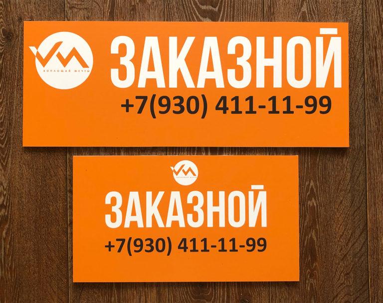 табличка-заказной-на-пластике-ПВХ-Воронеж