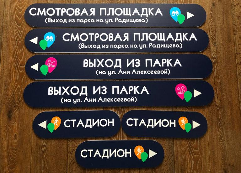 печать-табличек-указателей-на-пластике-ПВХ-Воронеж